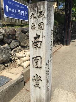 西国九番 南円堂