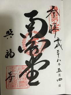 興福寺南円堂 ご朱印