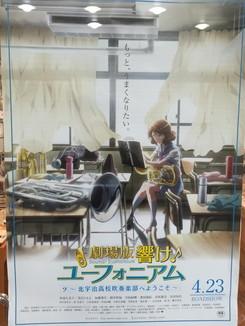 劇場版 響け!ユーフォニアム ポスター