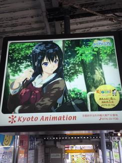 京都アニメーションの広告