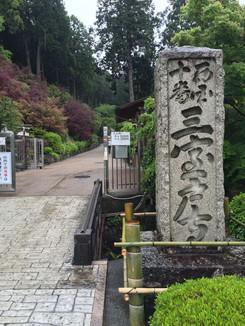 西国十番 三室戸寺