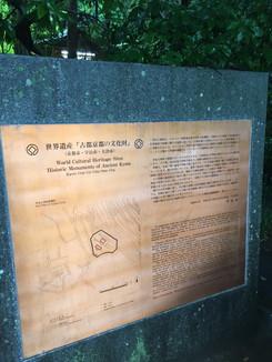 世界遺産「古都京都の文化財」