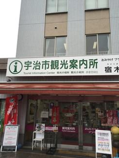 JR宇治駅前 宇治市観光案内所