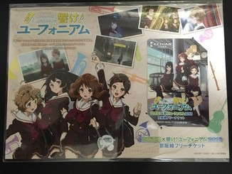 京阪電車×響け!ユーフォニアム2016 京阪線フリーチケット