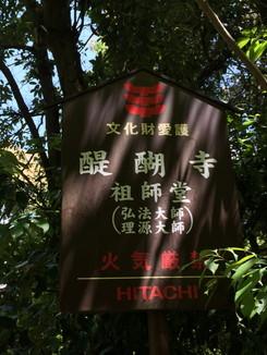 祖師堂(弘法大師、理源大師)