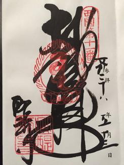 醍醐寺 ご朱印