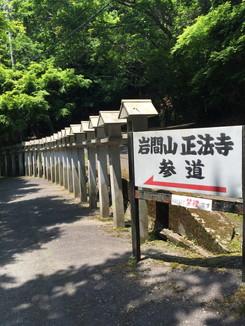 岩間山 正法寺 参道