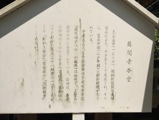 岩間寺本堂