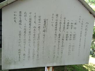 八大龍王堂