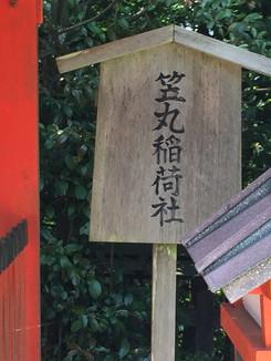 笠丸稲荷社
