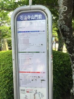 石山寺山門前バス停