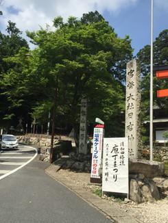左は坂本ケーブル駅