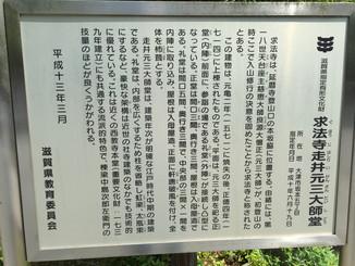 求法寺走井元三大師堂