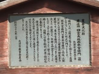 日吉大社西本宮楼門