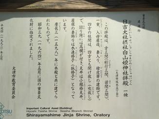日吉大社摂社白山姫神社拝殿