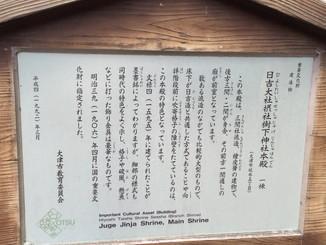 日吉大社摂社樹下神社本殿