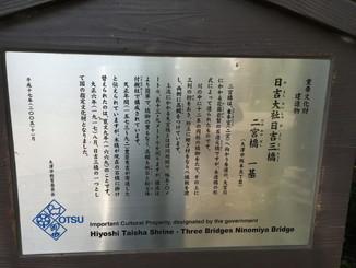 日吉大社日吉三橋 二宮橋