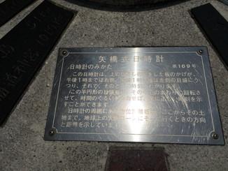 矢橋式日時計