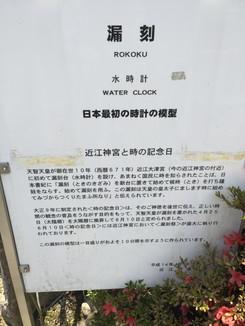 漏刻(水時計)