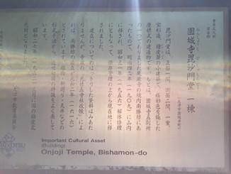 園城寺毘沙門堂