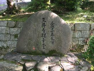 西国十四番札所 三井寺観音堂