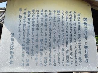 謡曲「三井寺」と観月舞台