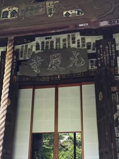 元慶寺本堂