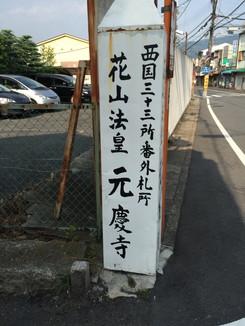 元慶寺参道