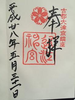 近江神宮 ご朱印