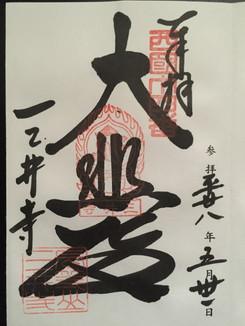 三井寺ご朱印