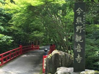 西国第十五番霊場 今熊野観音寺