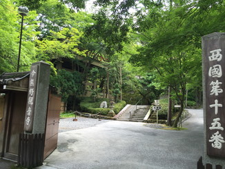 西国第十五番 今熊野観音寺