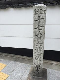 西国十七番 六波羅蜜寺