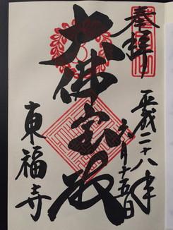 東福寺ご朱印