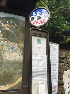 善峯寺バス停