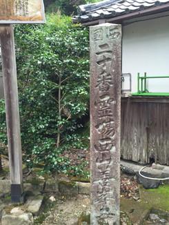 西国二十番霊場西山善峯寺