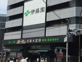 嵐電 四条大宮駅