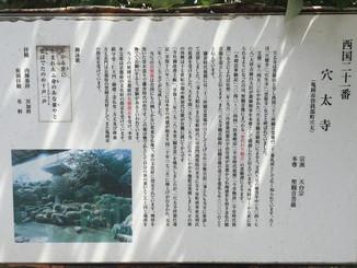 西国二十一番 穴太寺
