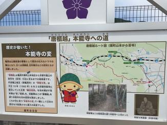 「唐櫃越」本能寺への道