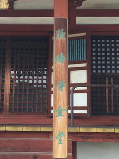 総持寺金堂