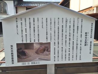 総持寺瓦窯跡