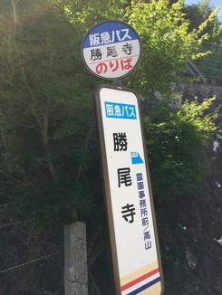 勝尾寺バス停