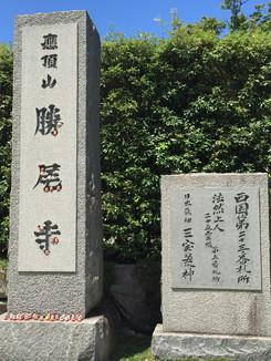 応頂山 勝尾寺
