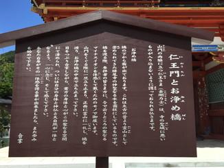 仁王門とお浄め橋
