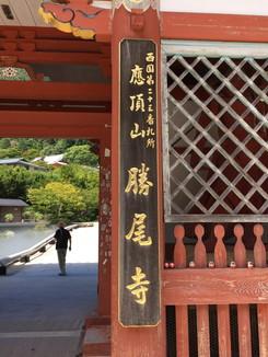 西国二十三番札所 応頂山 勝尾寺
