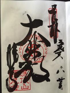 勝尾寺 ご朱印