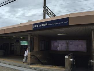 阪急 中山観音駅