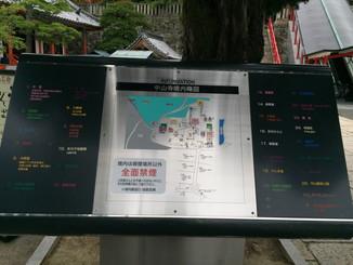 中山寺境内略図