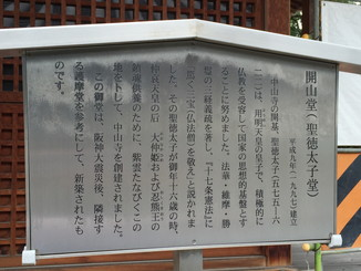 開山堂(聖徳太子堂)