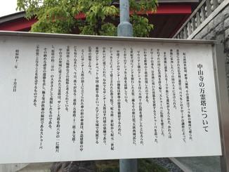 中谷寺の万霊塔について